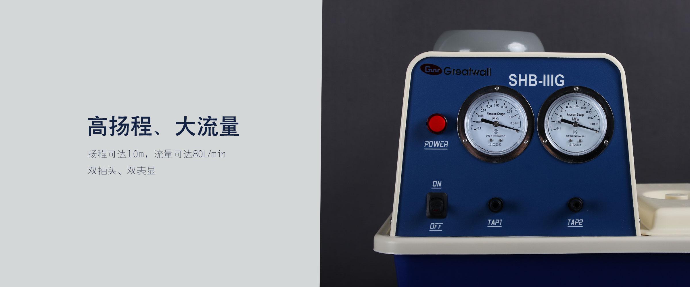 循环水式真空泵 (3)