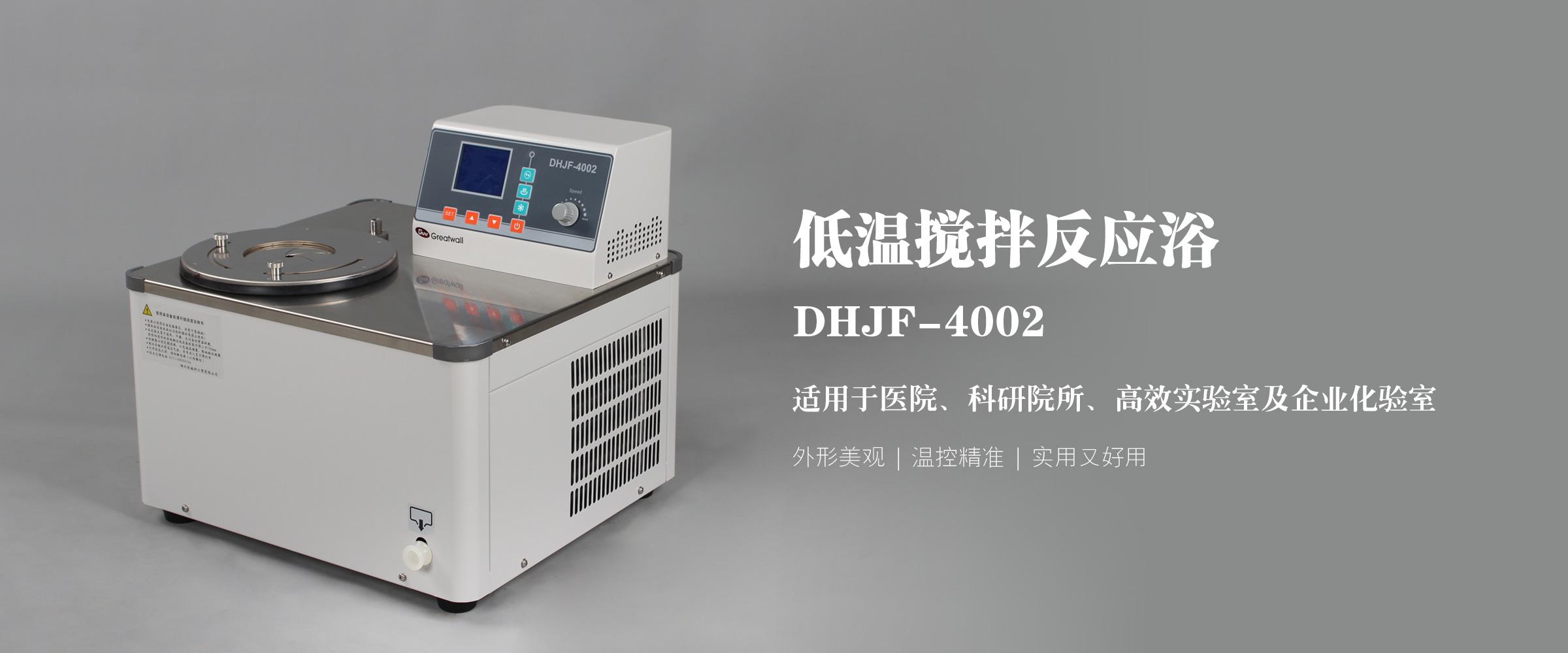 低温恒温反应浴 (1)