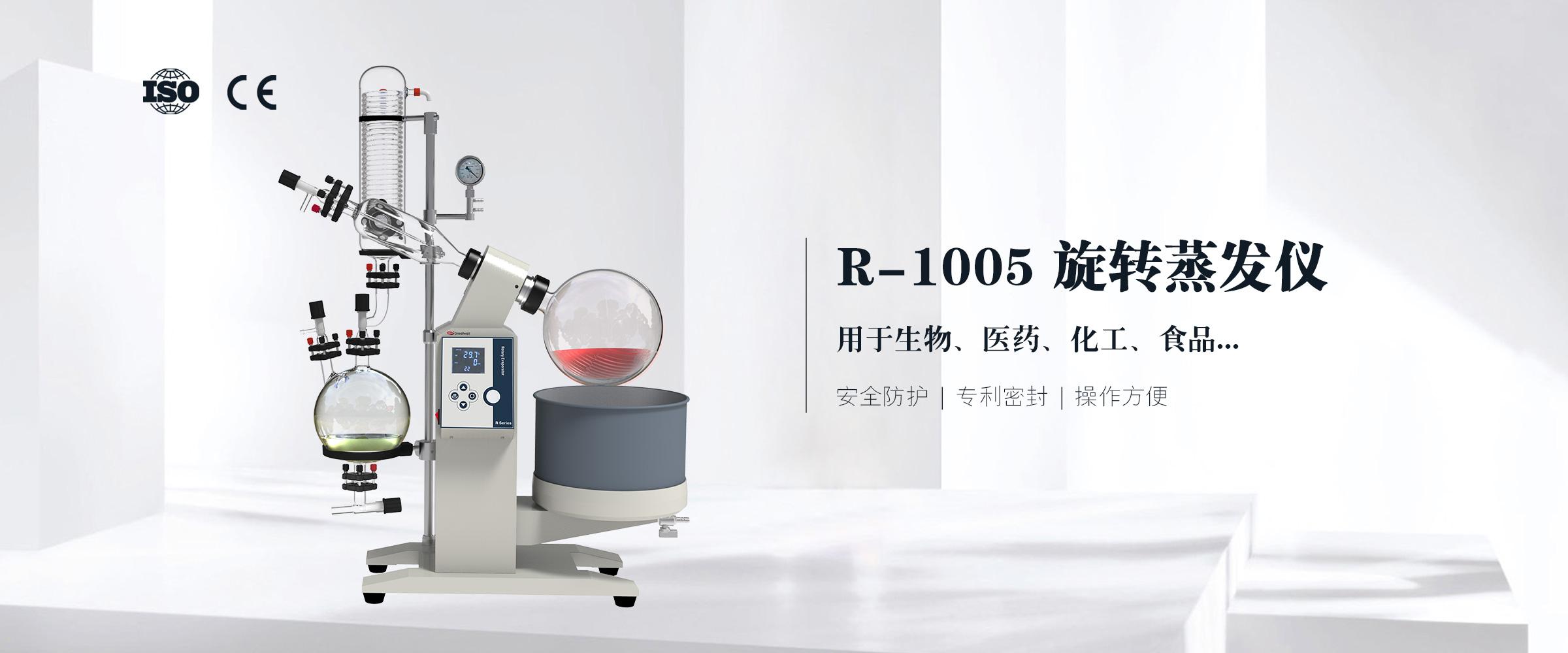 R-旋转蒸发仪 (1)
