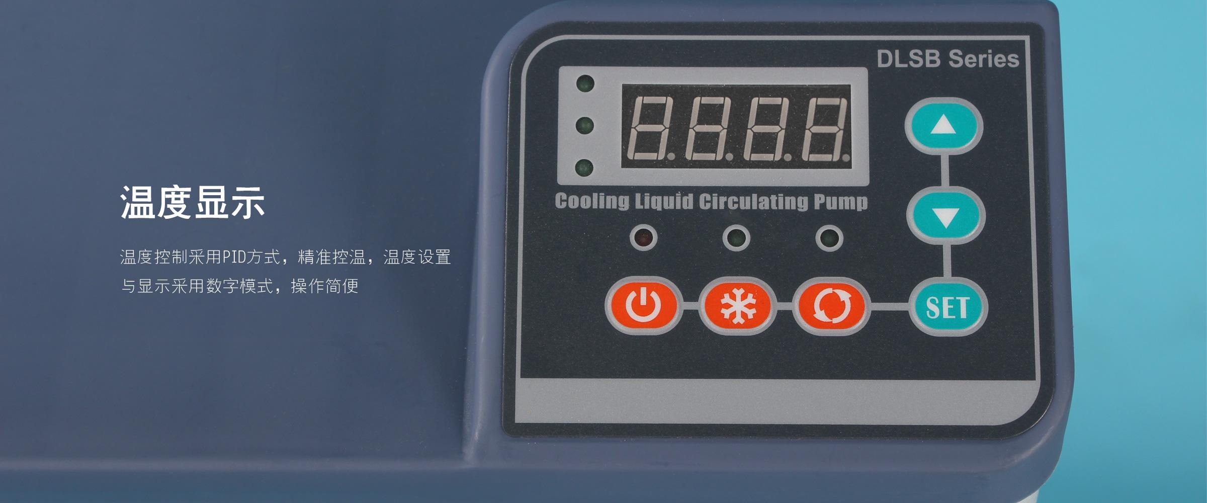 DLSB低温冷却液循环泵 (3)