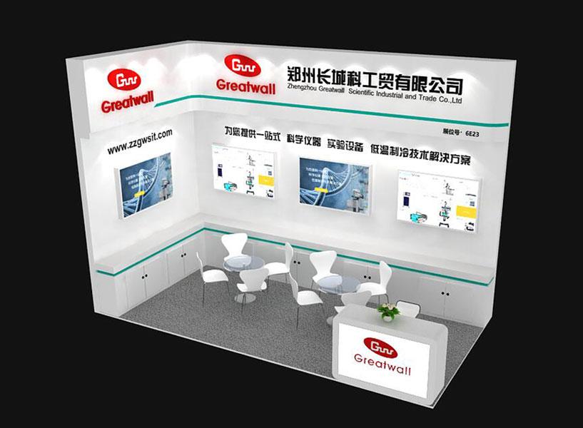 郑州长城科工贸邀您参加CHINA LAB 2020