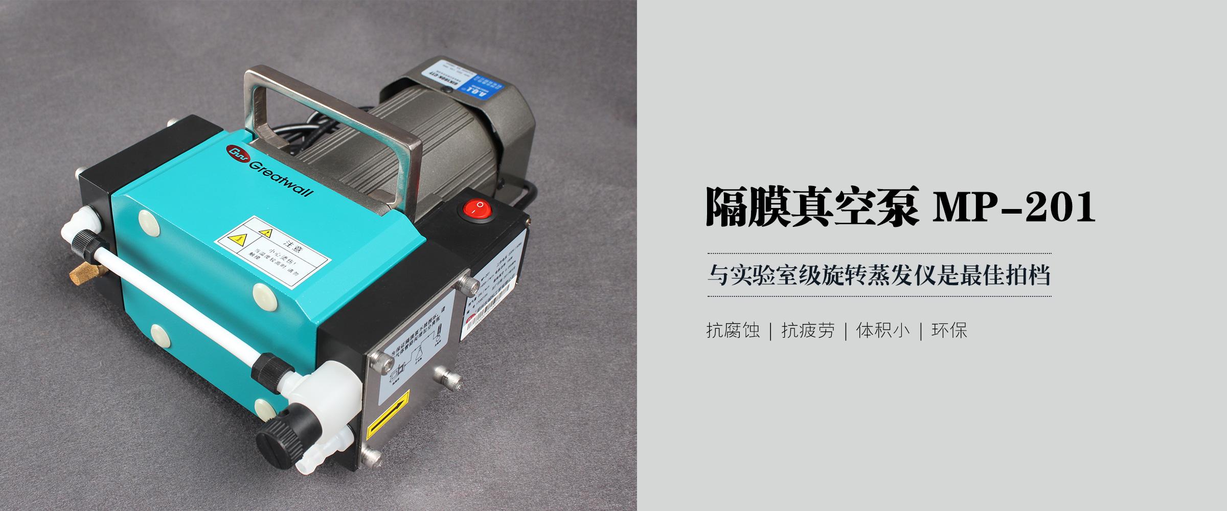 隔膜真空泵 (1)