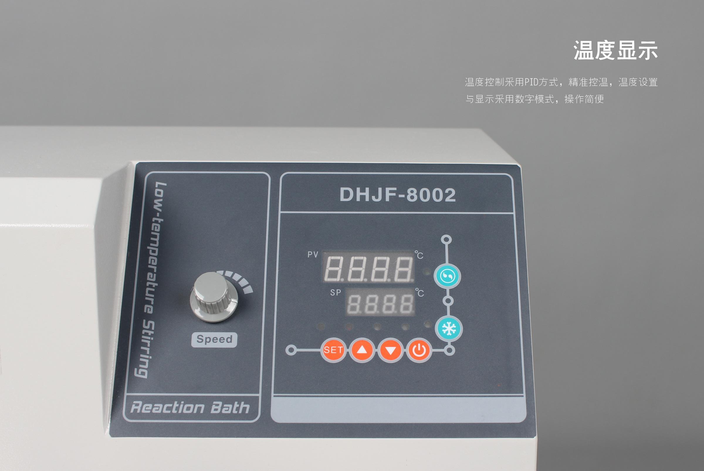 低温恒温反应浴 (3)