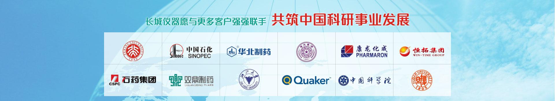 龙8仪器愿与更多客户强强联手,共筑中国科研事业发展