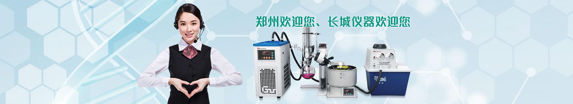 郑州欢迎您、龙8仪器欢迎您