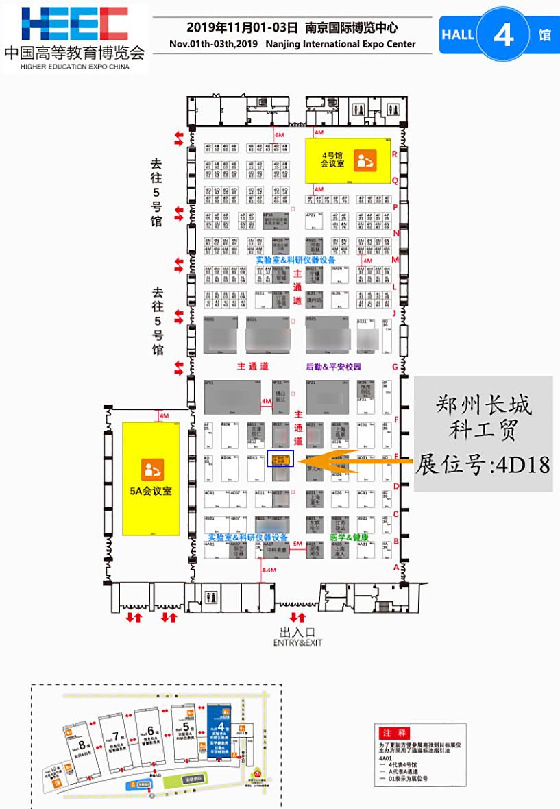 郑州长城科工贸邀您参加中国高等教育博览会