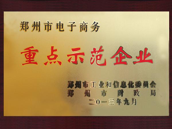 长城仪器贸荣获重点示范企业称号