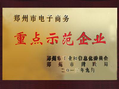 长城仪器荣获重点示范企业称号