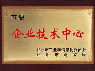 长城科工贸荣获为郑州市企业技术中心
