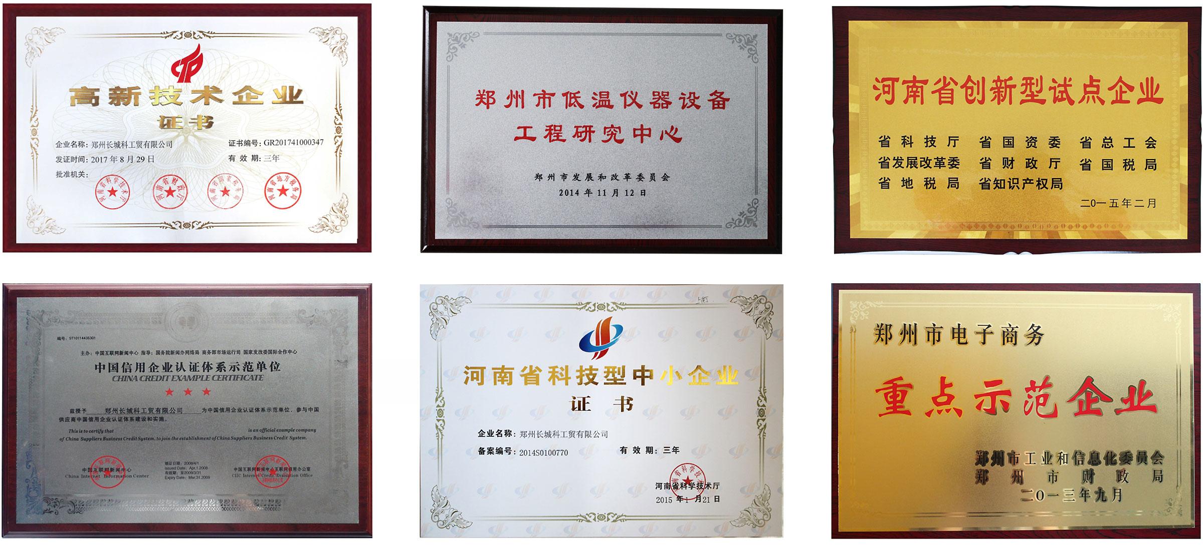 郑州龙8科工贸公司荣誉1