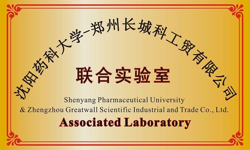 沈阳药科大学共建联合实验室