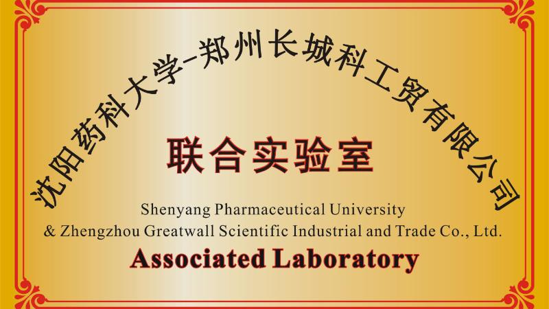 郑州龙8科工贸和沈阳药科大学共建联合实验室