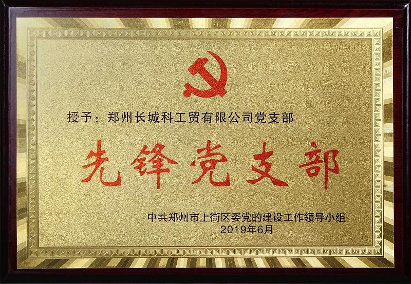 我司荣获先锋党支部荣誉称号1