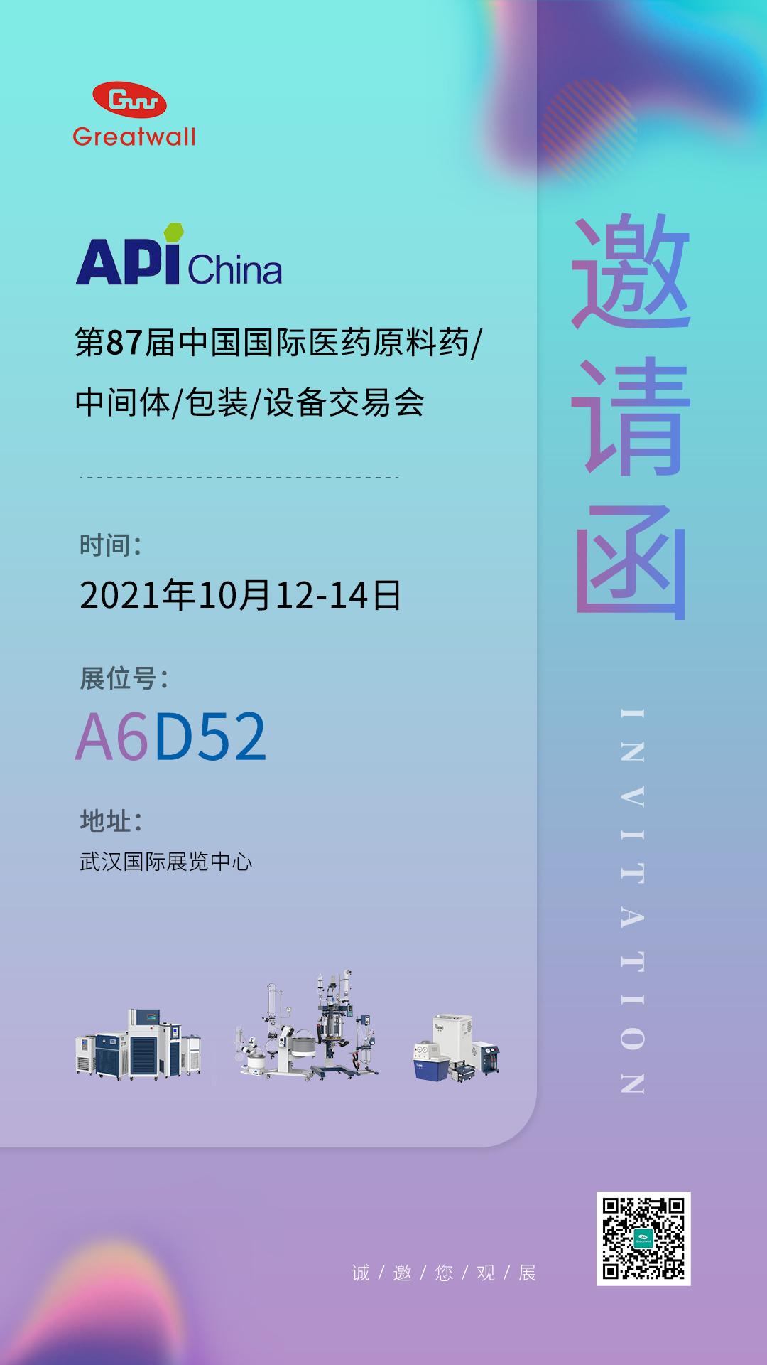 武漢API邀請函