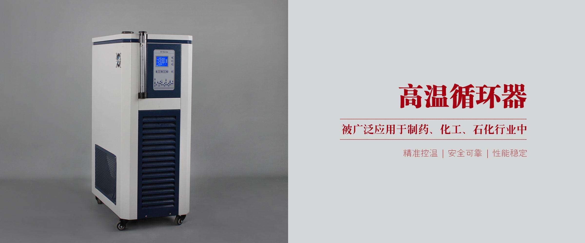 高温循环器 (1)