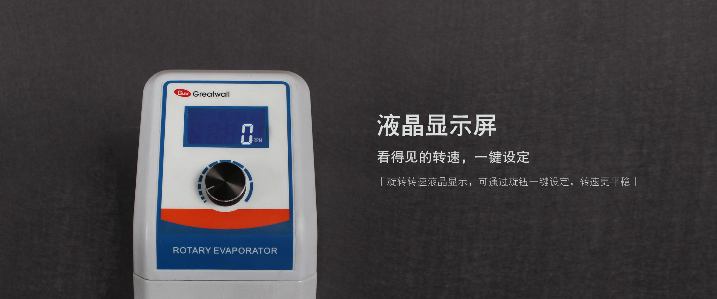 旋转蒸发器电动升降 (4)