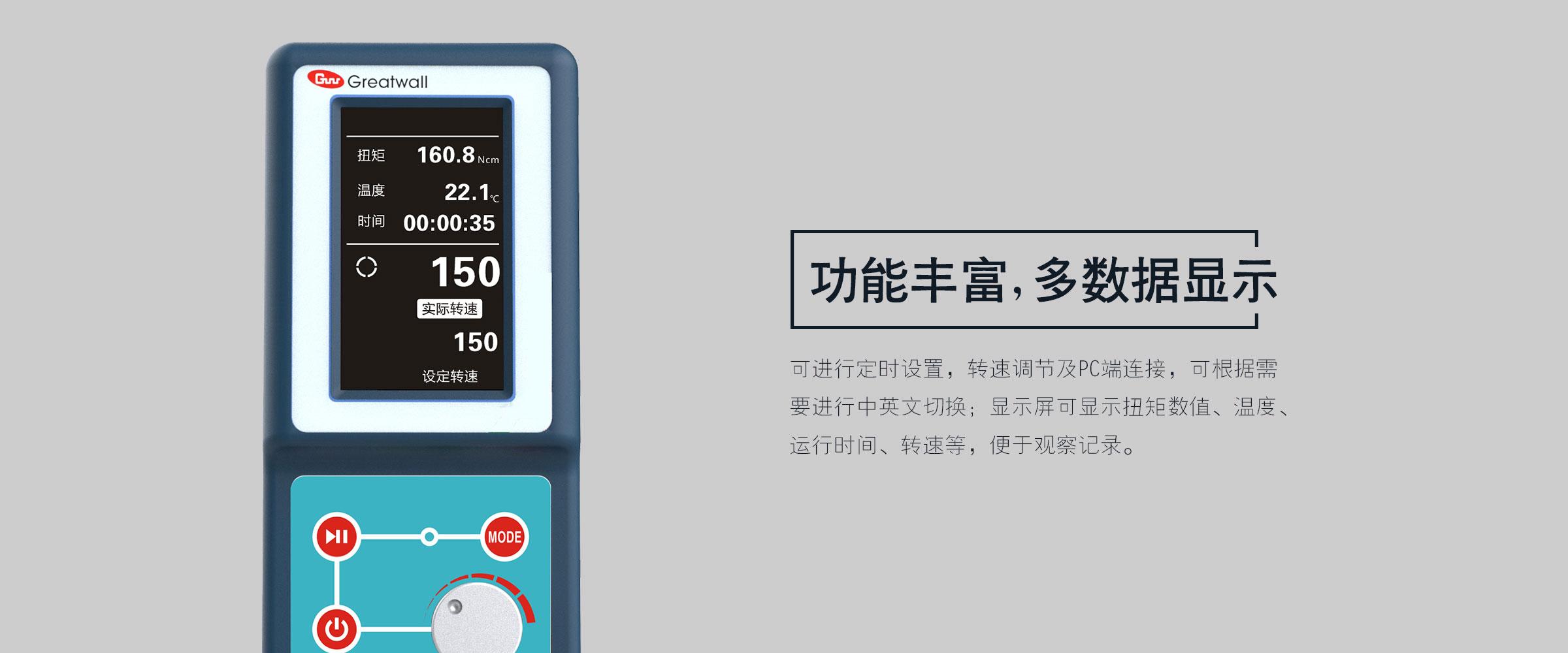 调速玻璃反应釜CE版 (3)