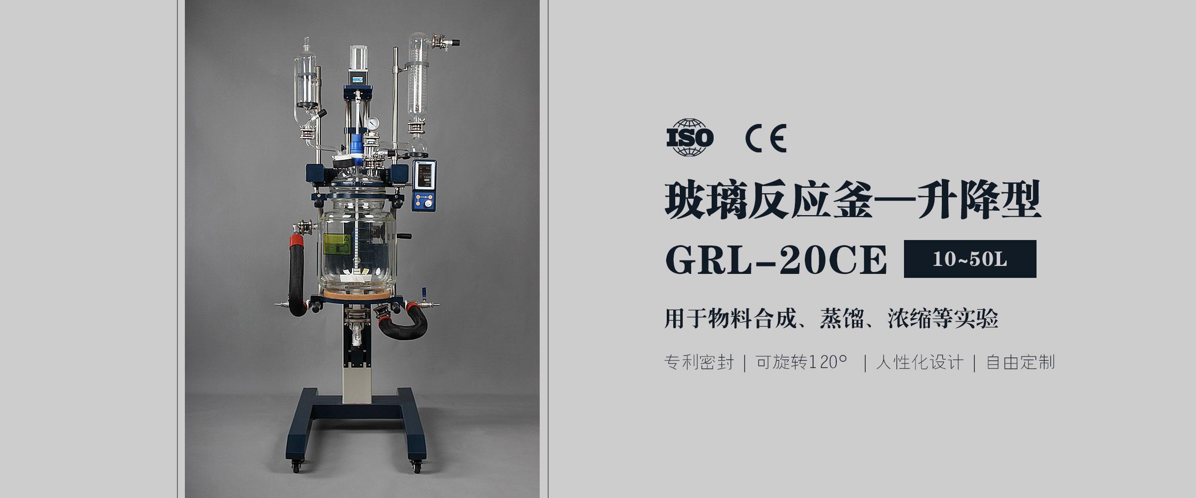 升降玻璃反应釜 (1)